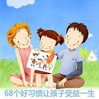 68个好习惯让孩子受益一生