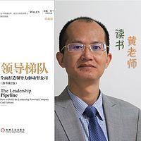 黄老师读书:领导梯队