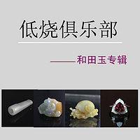 低烧俱乐部—和田玉专辑
