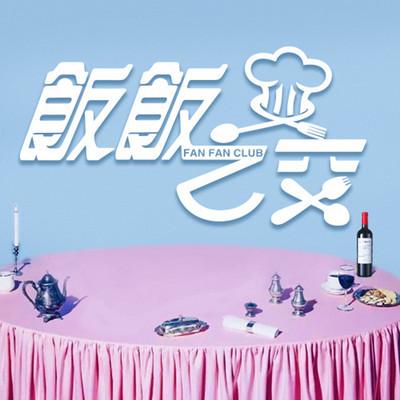饭饭之交(粤语)