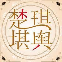 楚琪堪舆(粤语)