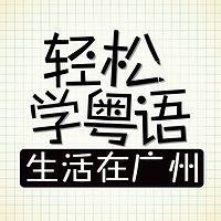 轻松学粤语-生活在广州(国语教学)