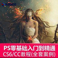 平面设计PS入门到精通系统化教程3