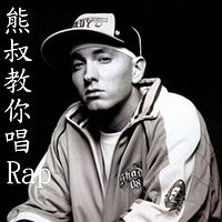 熊叔教你唱Rap