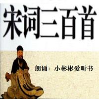 宋词三百首(含赏析)