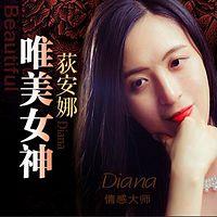 唯美女神—Diana荻安娜