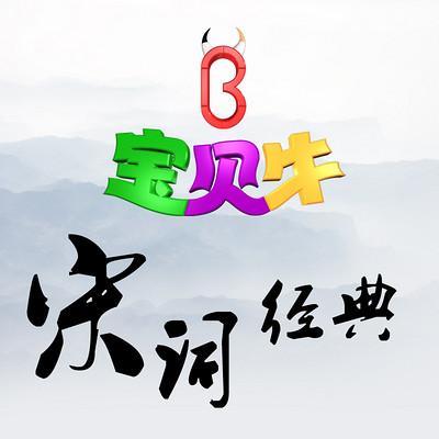 宝贝牛babyniu宋词经典