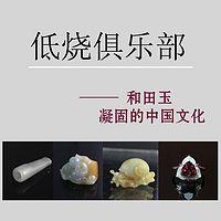 和田玉凝固的中国文化