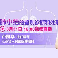 卢凯华:肺小结的诊断与治疗