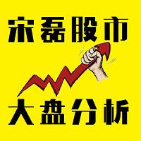 宋磊股市大盘分析