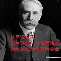 林声说音乐--唱片经典--杜普蕾演奏的埃尔加大提琴协奏曲