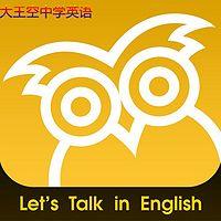 大家说英语