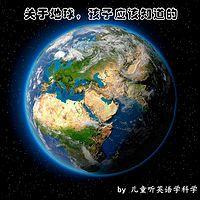 关于地球,孩子应该知道的