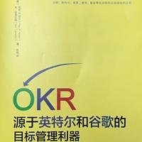 黄老师读书:OKR-目标管理利器