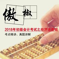 2018年初级会计考试经济法基础精讲