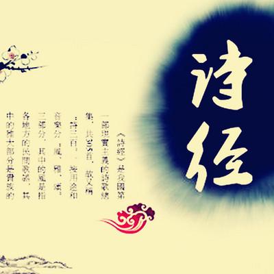 【晓月读国学】《诗经》《道德经》