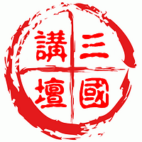三国讲坛【全集】