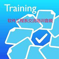 软件工程系交流培训音频