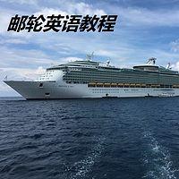 吉林宇诚海乘培训基地-邮轮英语教程