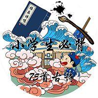 【经典咏流传】小学生必背75首古诗 - 雅乐诗唱