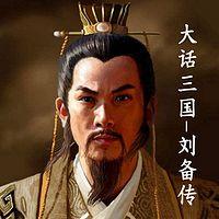 大话三国·刘备传