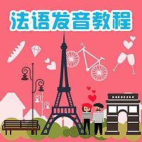 法语发音教程
