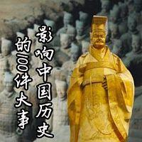 影响中国历史的100件大事