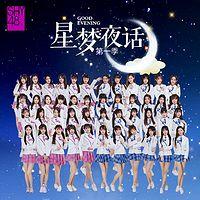 SHY48星梦夜话