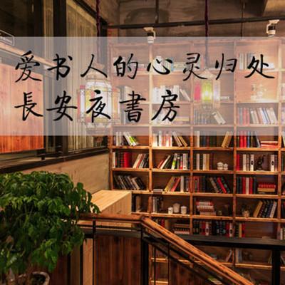 长安夜书房