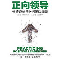 黄老师读书:正向领导