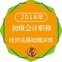 2018年初级会计职称考试经济法基础精讲班