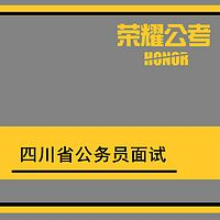 2017年四川省考公务员面试考试下半年面试通关秘籍