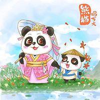 熊猫唱古文