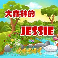 大森林的Jessie