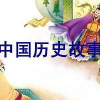 中国历史故事-新课标制定阅读