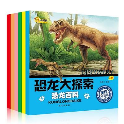 蝶丫讲述《恐龙大探索六部曲》