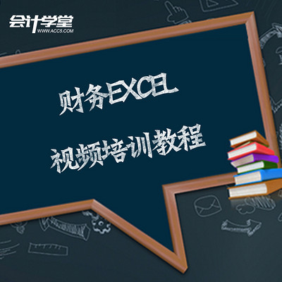 Excel做账技巧培训教程