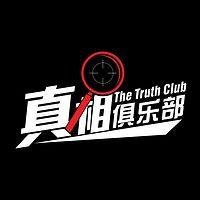 真相俱乐部