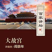 百家讲坛 阎崇年之大故宫【全集】