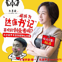 杨萍  你能成为达康书记喜欢的创业者吗