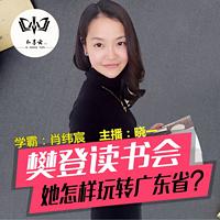 肖纬宸  樊登读书会,她怎样玩转广东省