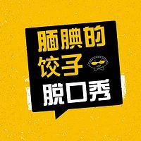 腼腆的饺子-电商专辑