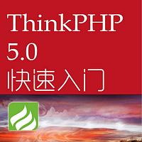 速读《ThinkPHP5.0快速入门》