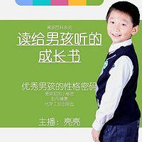 (完)受欢迎的小秘密-优秀男孩的性格密码(读给男孩听的成长书一)