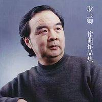 豫剧·耿玉卿作曲作品集