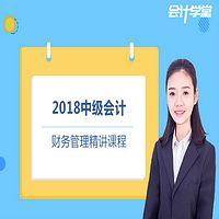 2018中级会计职称考试-中级财务管理