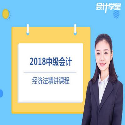 2018中级会计职称考试-中级经济法