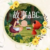 故事ABC