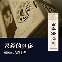 百家讲坛 曾仕强讲易经的奥秘【全集】