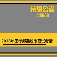 2018年国考面试部委统考——考情分析